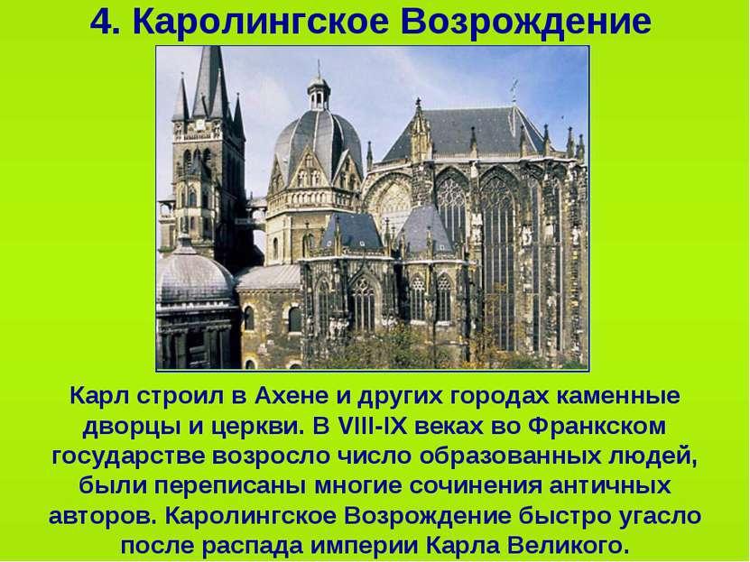 4. Каролингское Возрождение Карл строил в Ахене и других городах каменные дво...