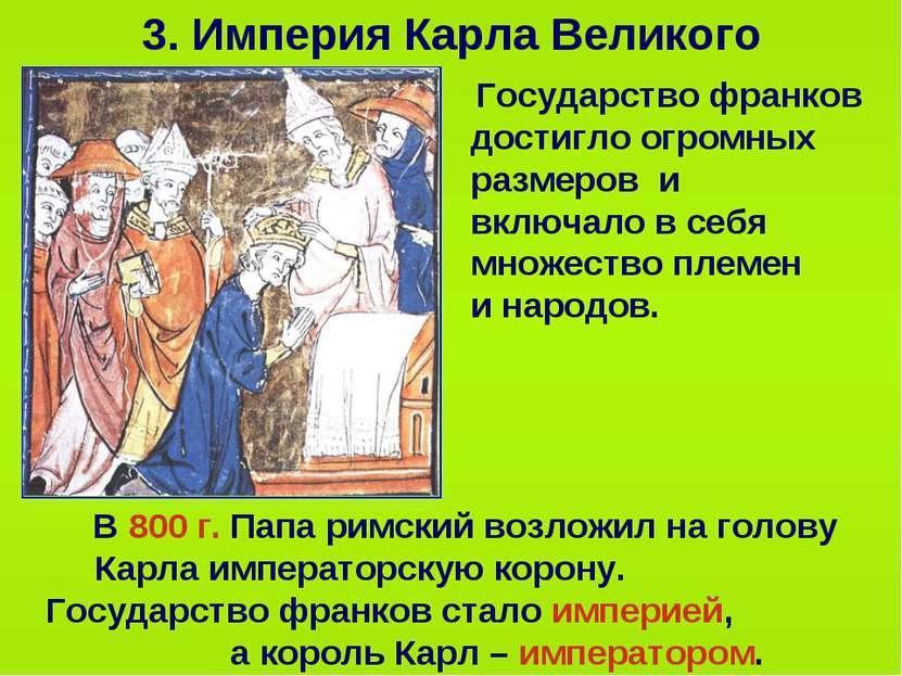3. Империя Карла Великого Государство франков достигло огромных размеров и вк...