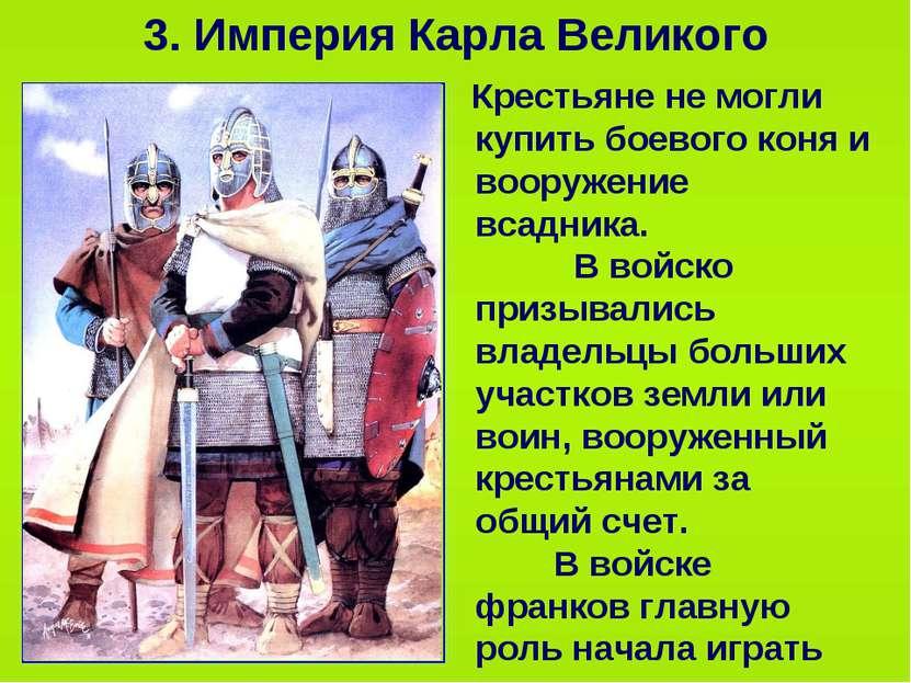 3. Империя Карла Великого Крестьяне не могли купить боевого коня и вооружение...