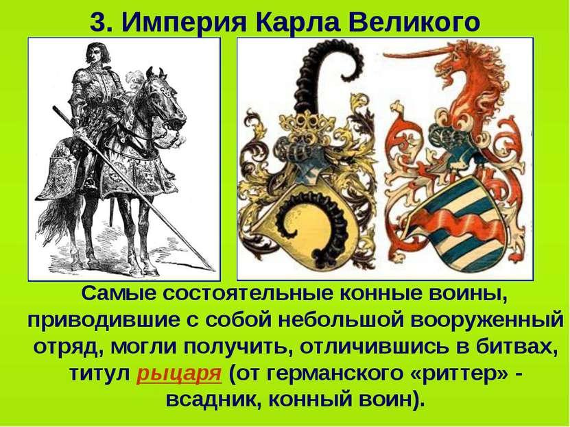 3. Империя Карла Великого Самые состоятельные конные воины, приводившие с соб...