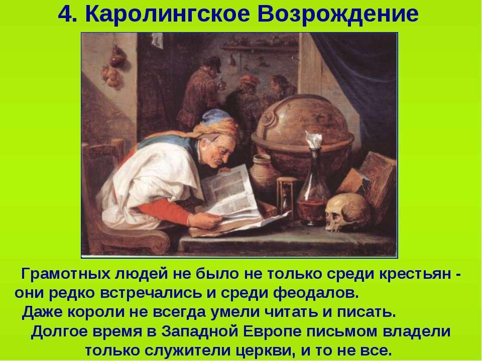 4. Каролингское Возрождение Грамотных людей не было не только среди крестьян ...