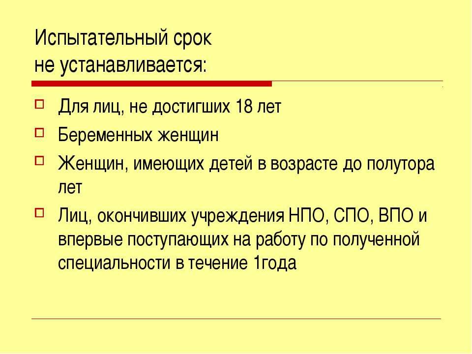 Испытательный срок не устанавливается: Для лиц, не достигших 18 лет Беременны...