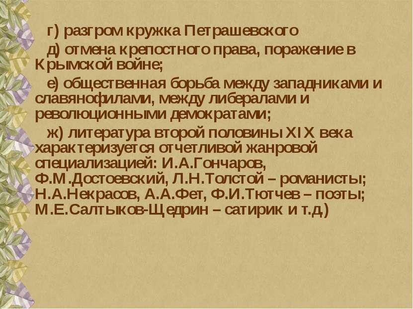 г) разгром кружка Петрашевского д) отмена крепостного права, поражение в Крым...