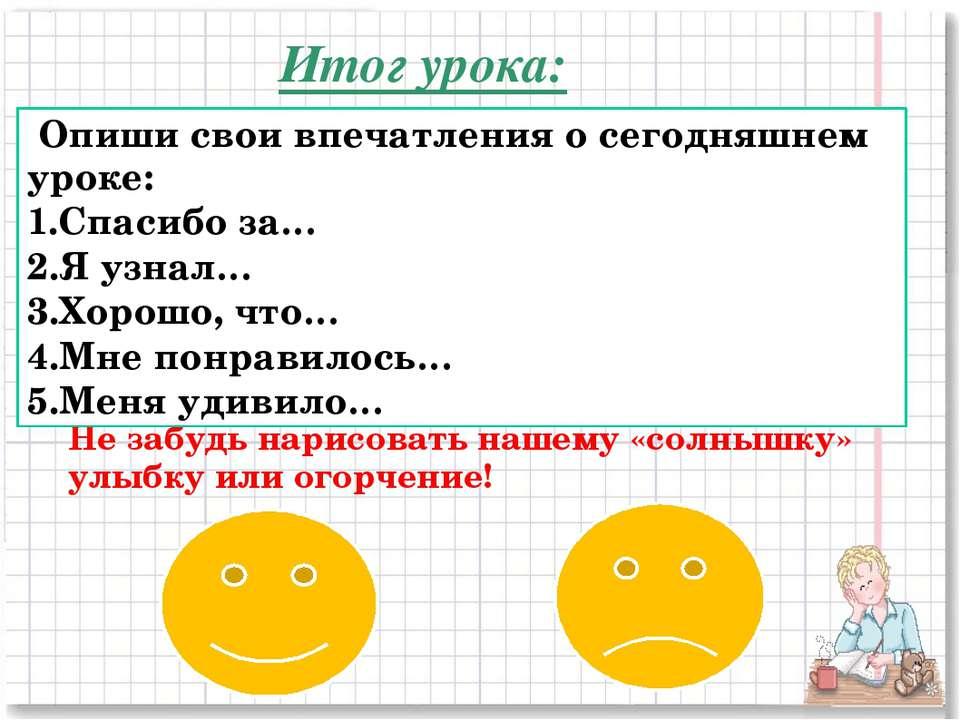 Итог урока: Не забудь нарисовать нашему «солнышку» улыбку или огорчение! Опиш...