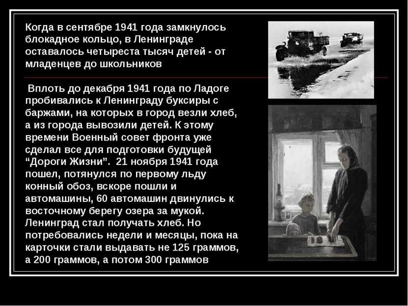 Когда в сентябре 1941 года замкнулось блокадное кольцо, в Ленинграде оставало...