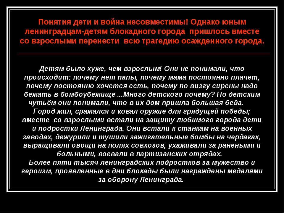 Понятия дети и война несовместимы! Однако юным ленинградцам-детям блокадного ...
