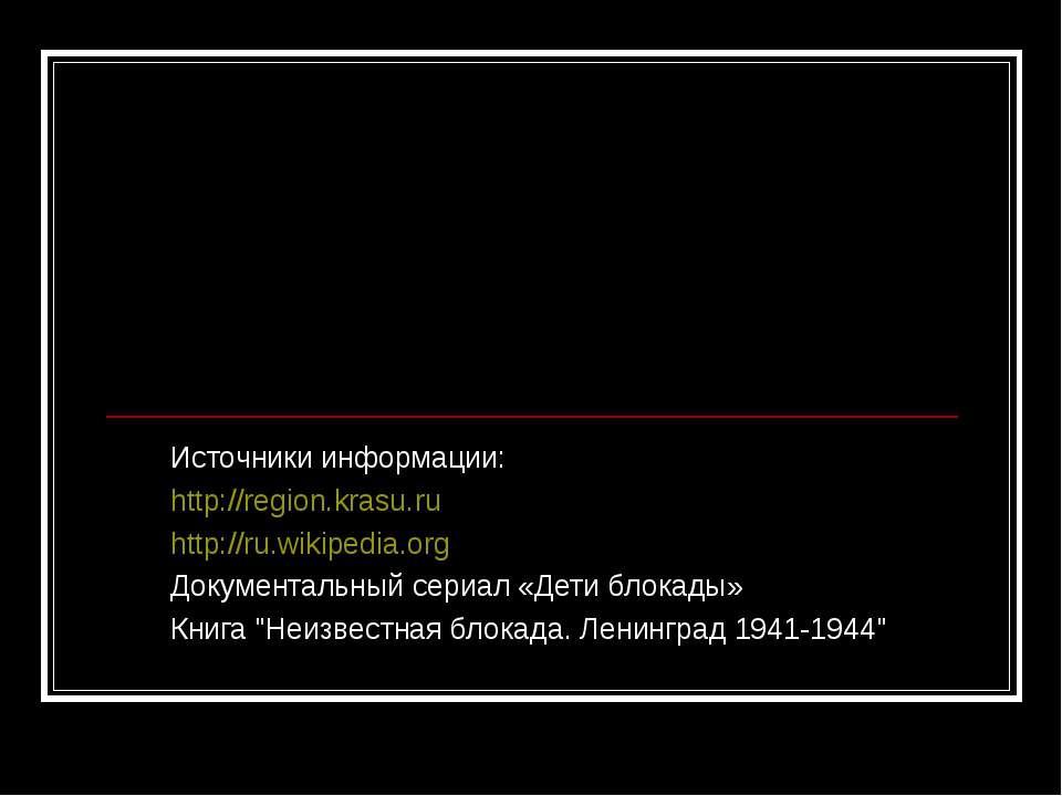 Источники информации: http://region.krasu.ru http://ru.wikipedia.org Документ...