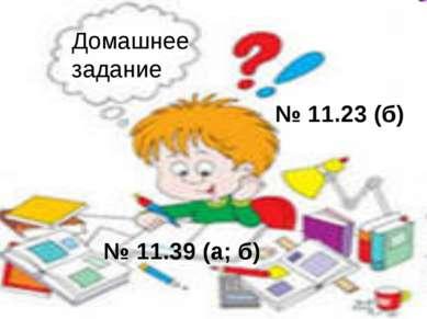 Домашнее задание № 11.23 (б) № 11.39 (а; б)