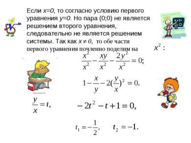 Если х=0, то согласно условию первого уравнения у=0. Но пара (0;0) не являетс...