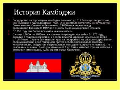История Камбоджи Государство на территории Камбоджи возникло до612 большую т...