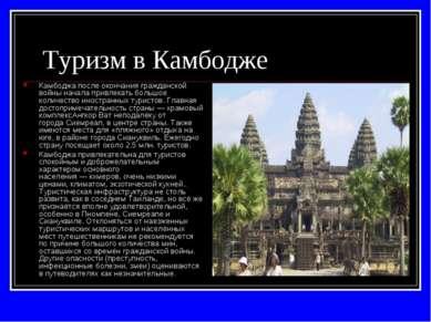 Туризм в Камбодже Камбоджа после окончания гражданской войны начала привлекат...