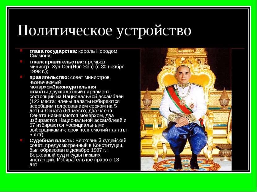 Политическое устройство глава государства:корольНородом Сиамони; глава прав...