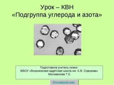 Урок – КВН «Подгруппа углерода и азота» Подготовила учитель химии МБОУ «Ворон...
