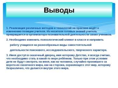 1. Реализация различных методов и технологий на практике ведёт к изменению по...