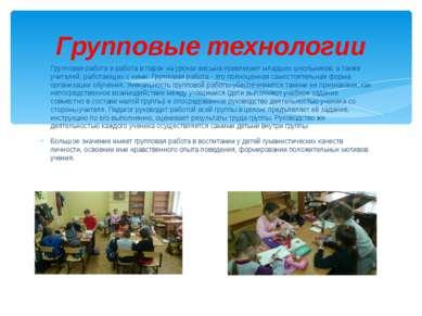 Групповая работа и работа в парах на уроках весьма привлекает младших школьни...