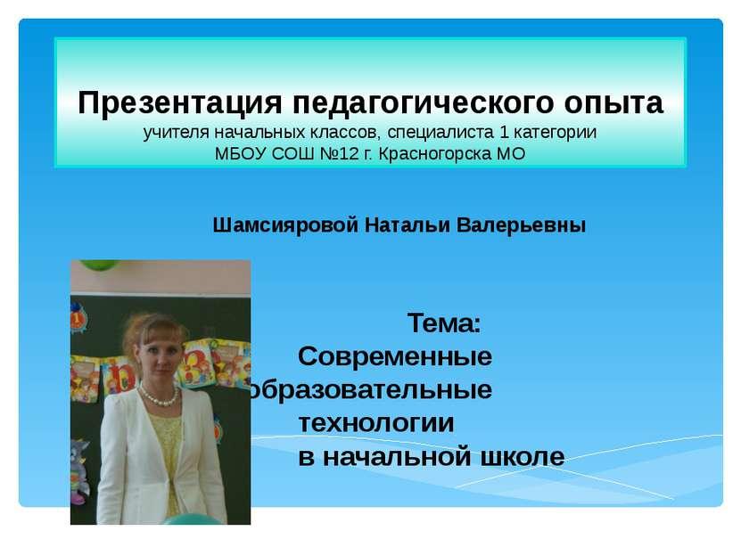 Презентация педагогического опыта учителя начальных классов, специалиста 1 ка...