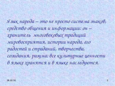 * * Язык народа – это не просто система знаков, средство общения и информации...