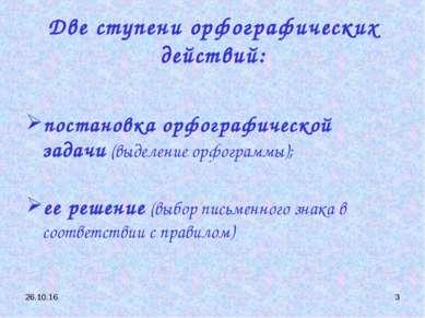 * * Две ступени орфографических действий: постановка орфографической задачи (...