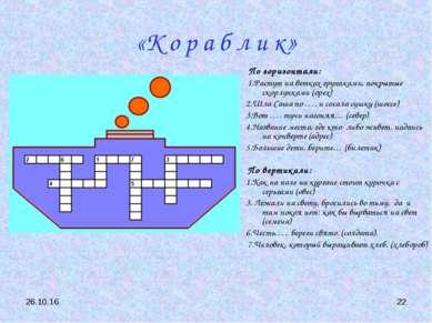 * * «К о р а б л и к» По горизонтали: 1.Растут на ветках группками, покрытые ...