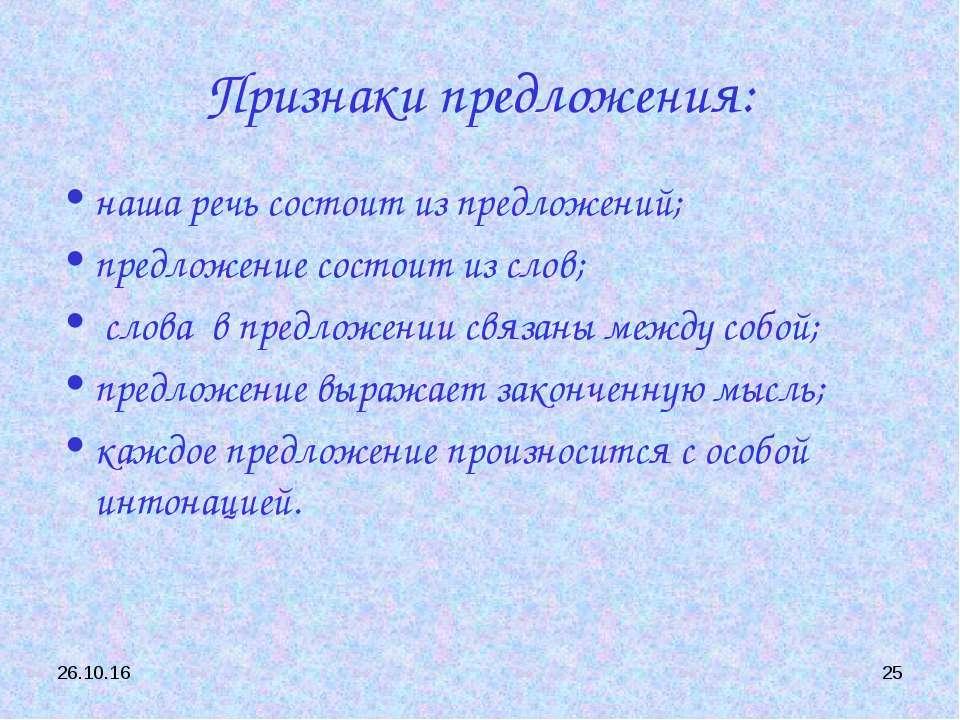* * Признаки предложения: наша речь состоит из предложений; предложение состо...