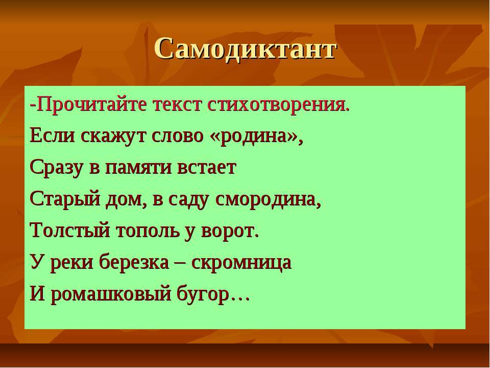 Самодиктант -Прочитайте текст стихотворения. Если скажут слово «родина», Сраз...