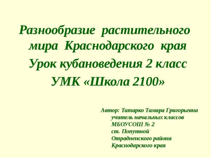 Разнообразие растительного мира Краснодарского края Урок кубановедения 2 клас...