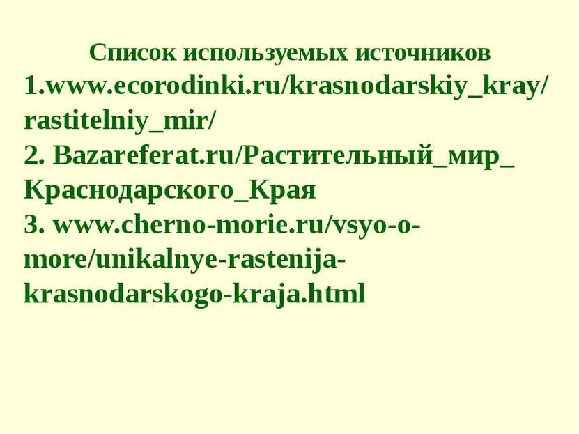 Список используемых источников 1.www.ecorodinki.ru/krasnodarskiy_kray/rastite...