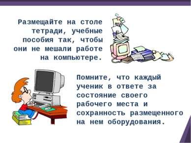 Размещайте на столе тетради, учебные пособия так, чтобы они не мешали работе ...