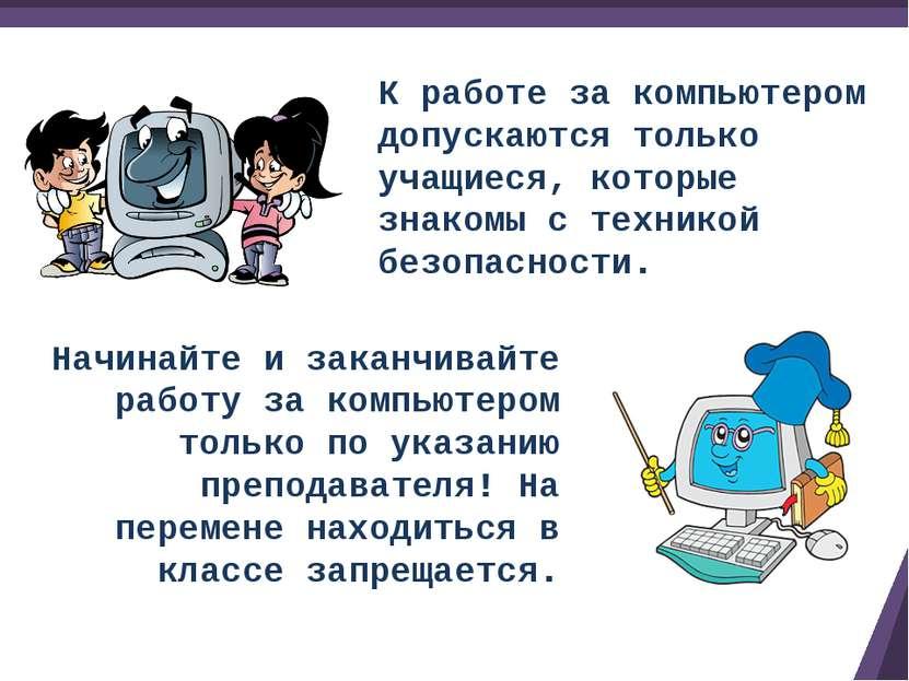 К работе за компьютером допускаются только учащиеся, которые знакомы с техник...