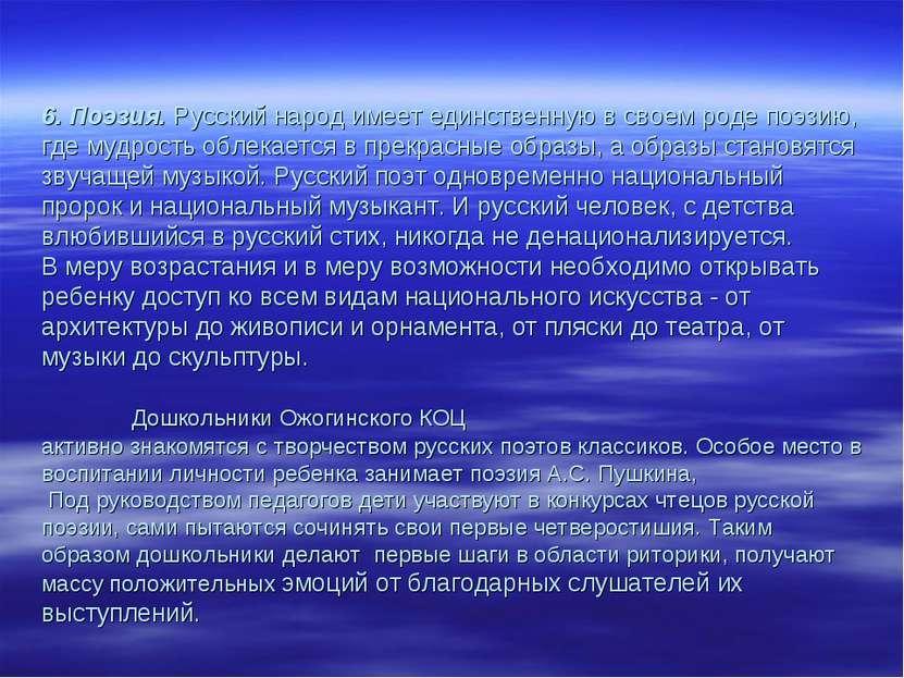 6. Поэзия. Русский народ имеет единственную в своем роде поэзию, где мудрость...