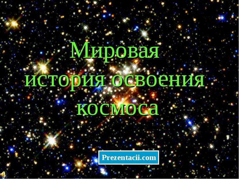 Мировая история освоения космоса Prezentacii.com