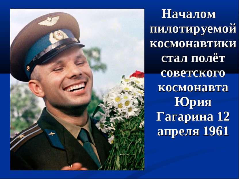 Началом пилотируемой космонавтики стал полёт советского космонавта Юрия Гагар...