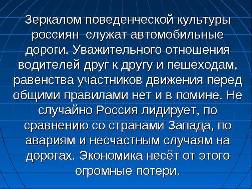 Зеркалом поведенческой культуры россиян служат автомобильные дороги. Уважител...
