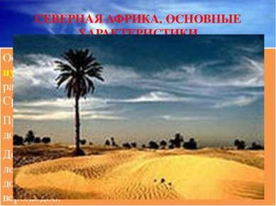 СЕВЕРНАЯ АФРИКА. ОСНОВНЫЕ ХАРАКТЕРИСТИКИ Основная территория Северной Африки ...