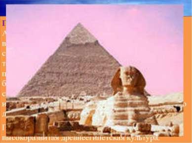 История Северной Африки Примерно семь тысяч лет назад в Северной Африке дожде...