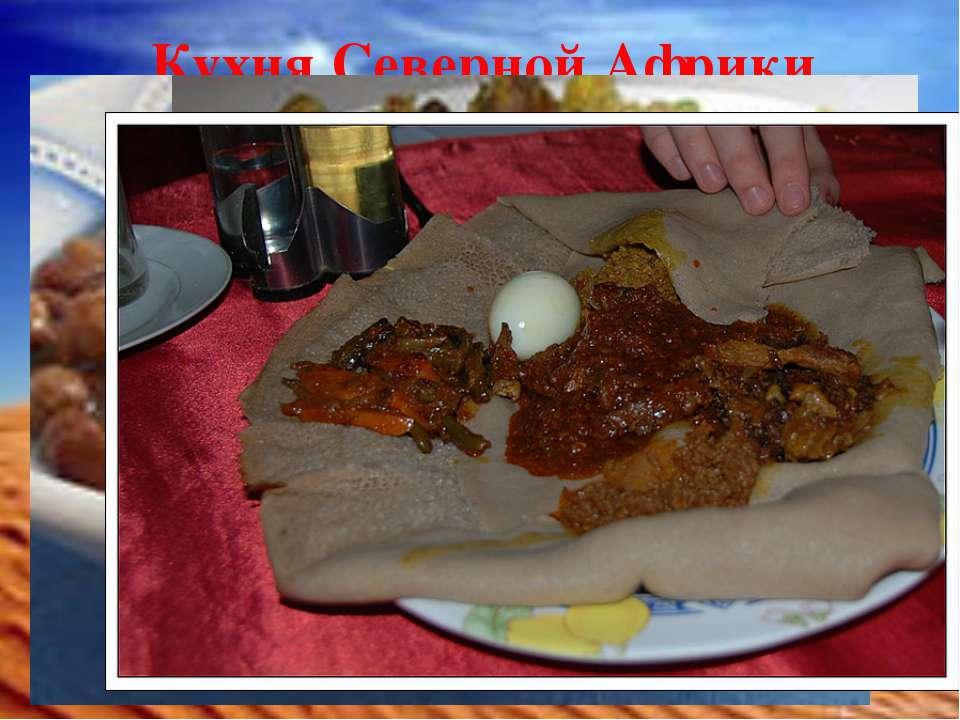 Кухня Северной Африки Кухня народов Северной Африки весьма разнообразна. Люби...