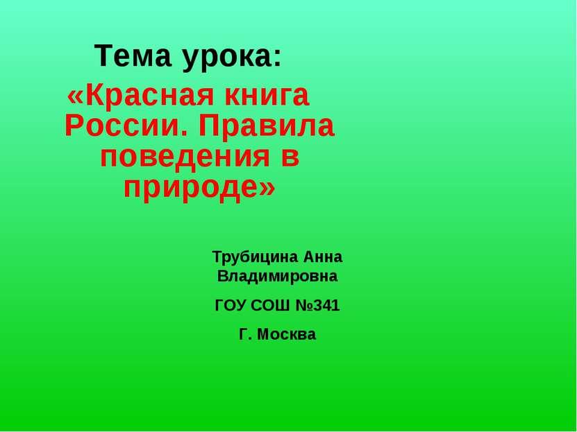 Тема урока: «Красная книга России. Правила поведения в природе» Трубицина Анн...