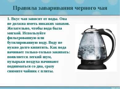 Правила заваривания черного чая 1.Вкус чая зависит от воды. Она не должна им...