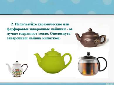 2.Используйте керамические или фарфоровые заварочные чайники - они лучше сох...