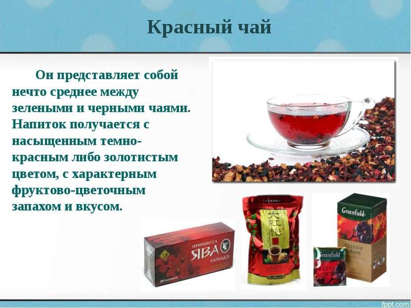Красный чай Он представляет собой нечто среднее между зелеными и черными чаям...