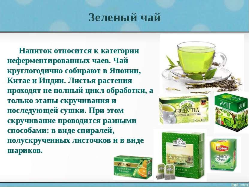 Зеленый чай Напиток относится к категории неферментированных чаев. Чай кругло...