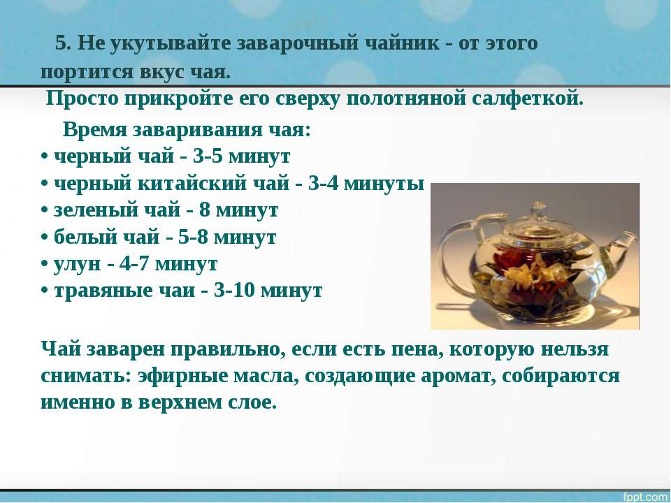 5.Не укутывайте заварочный чайник - от этого портится вкус чая. Просто прикр...