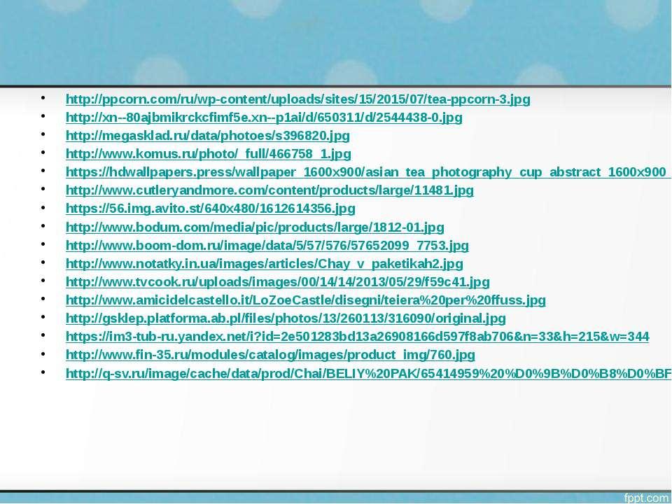 http://ppcorn.com/ru/wp-content/uploads/sites/15/2015/07/tea-ppcorn-3.jpg htt...