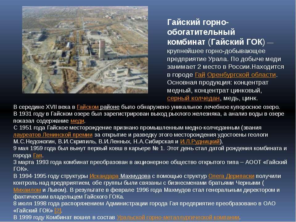 Гайский горно-обогатительный комбинат(Гайский ГОК)— крупнейшее горно-добыва...