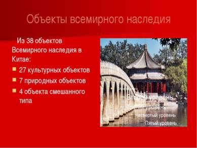 Объекты всемирного наследия Из 38 объектов Всемирного наследия в Китае: 27 ку...