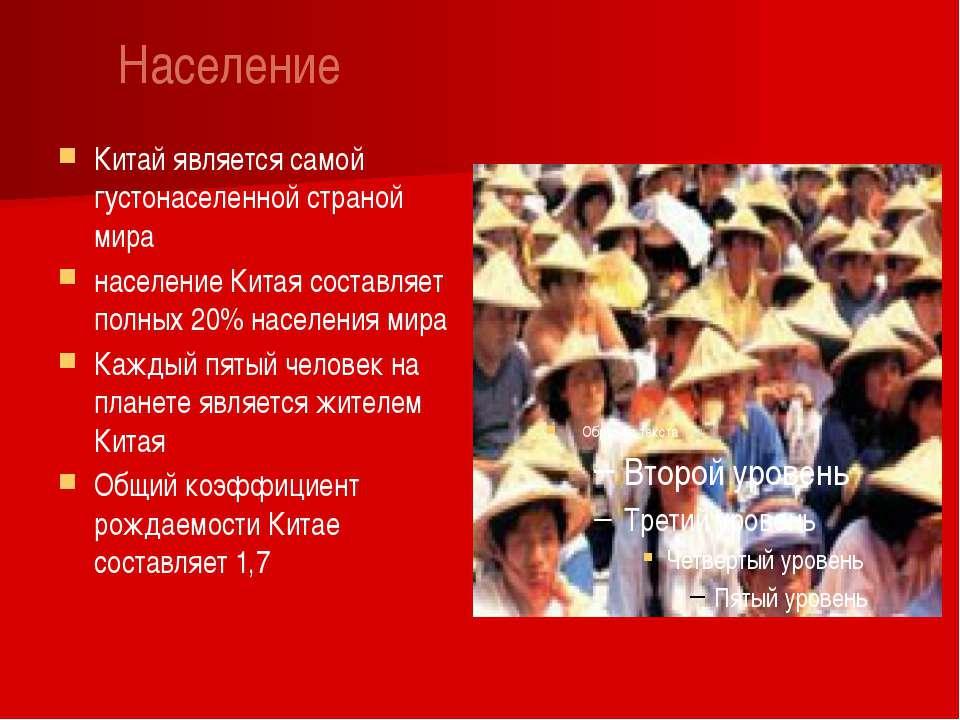 Население Китай является самой густонаселенной страной мира население Китая с...