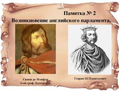 Памятка № 2 Возникновение английского парламента. Генрих III Плантагенет Симо...