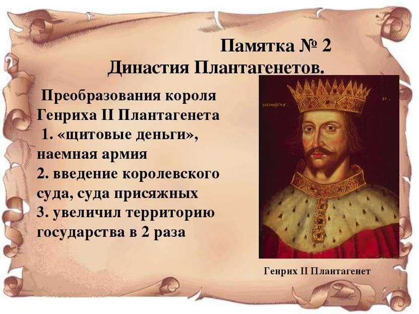 Памятка № 2 Династия Плантагенетов. Преобразования короля Генриха II Плантаге...