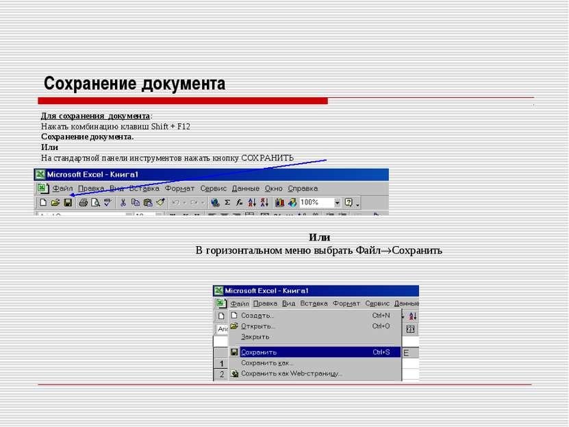 Сохранение документа Для сохранения документа: Нажать комбинацию клавиш Shift...