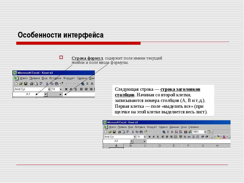 Особенности интерфейса Строка формул, содержит поле имени текущей ячейки и по...